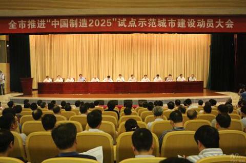 """一诺电子大力推进""""中国制造2025"""""""