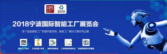 一诺电子受邀参加2018宁波国际智能工厂展览会