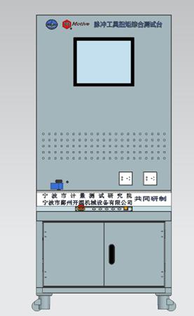 MOTIVE与宁波市计量测试研究院共同研制脉冲工具扭矩综合测试台测试油压脉冲工具