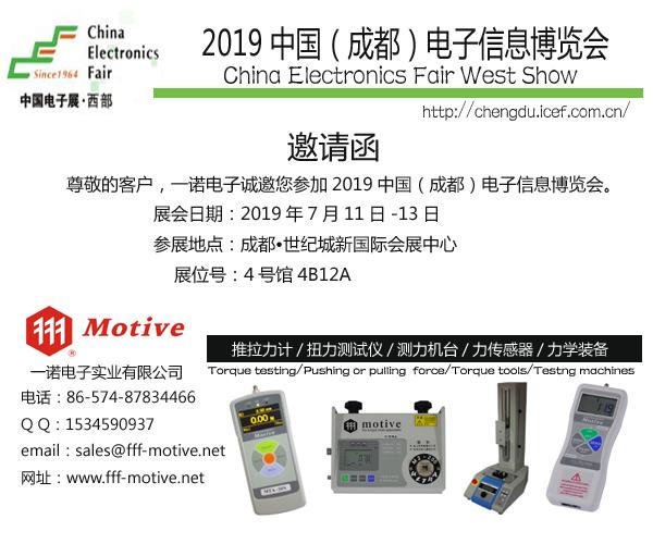 一诺电子诚邀您参加2019中国(成都)电子信息博览会