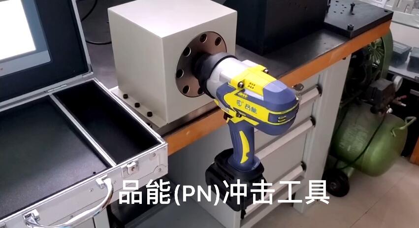 江苏品能公司采购MOTIVE冲击扳手专用扭矩测试仪检测冲击工具