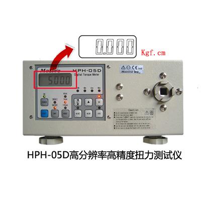 HPH-05D高分辨率高精度扭力测试仪与HP-10数字扭力测试仪的区别