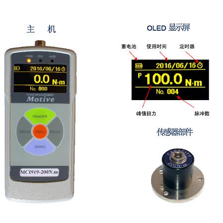 台湾一诺电子推出新款油压脉冲气动工具扭力测试仪